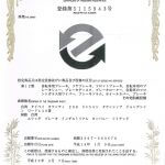 گواهینامه استاندارد ژاپن